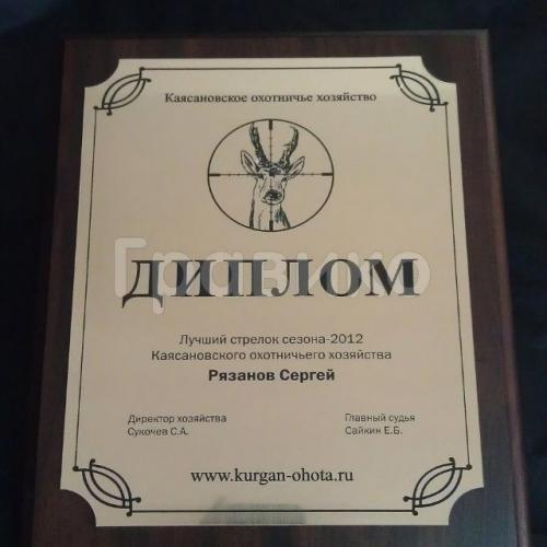 Наградные дипломы плакетки именные медали на выпускной ООО  Наградная плакетка